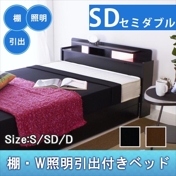 送料無料 日本製 収納ベッド 引出し付きベッド セミダブル 二つ折りポケットコイルスプリングマットレス付 マットレス付きベッド ベット ベッド 棚付きベッド 宮棚付きベッド 照明付きベッド ライト付きベッド 収納付きベッド ベッド下収納 ヘッドボード 一人暮らし