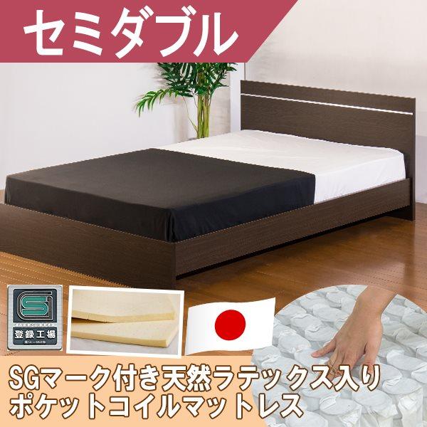パネル型ラインデザインベッド セミダブル SGマーク付国産天然ラテックス入ポケットコイルスプリングマットレス付