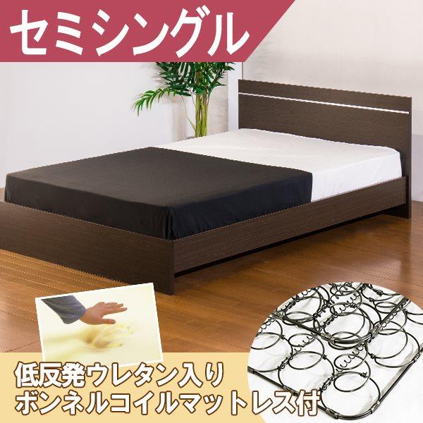 パネル型ラインデザインベッド セミシングル 低反発ウレタン入りボンネルコイルスプリングマットレス付