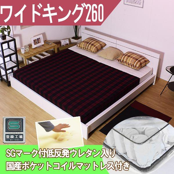 パネル型ラインデザインベッド WK260 SGマーク付国産低反発ウレタン入ポケットコイルスプリングマットレス付