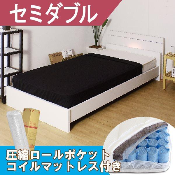 棚 照明付ラインデザインベッド セミダブル 圧縮ロールポケットコイルマットレス付