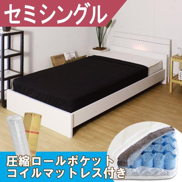 棚 照明付ラインデザインベッド セミシングル 圧縮ロールポケットコイルマットレス付