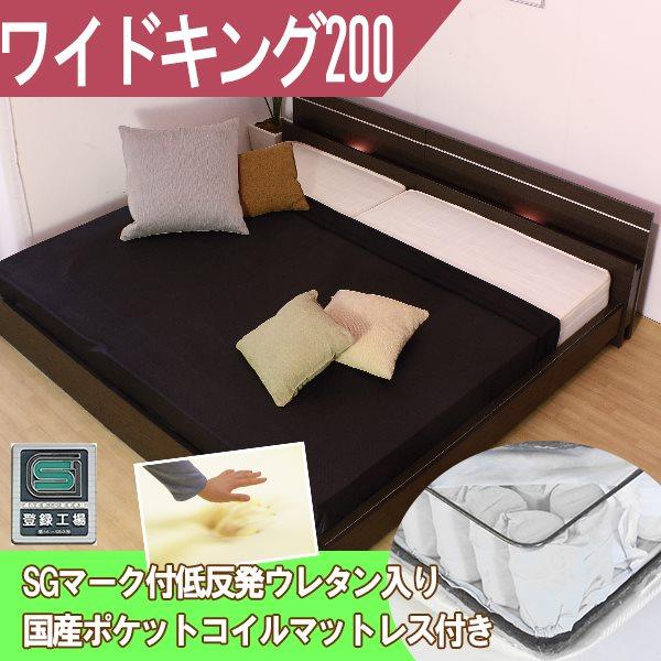 棚 照明付ラインデザインベッド WK200 SGマーク付国産低反発ウレタン入ポケットコイルスプリングマットレス付
