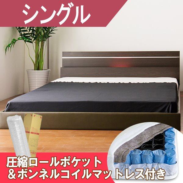 棚 照明付ラインデザインフロアベッド シングル 圧縮ロール ポケット&ボンネルコイルマットレス付