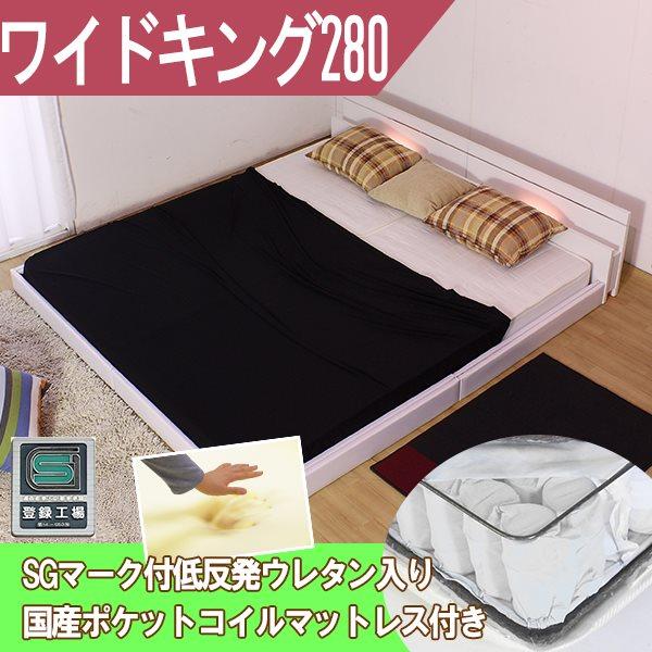 棚 照明付ラインデザインフロアベッド WK280 SGマーク付国産低反発ウレタン入ポケットコイルスプリングマットレス付