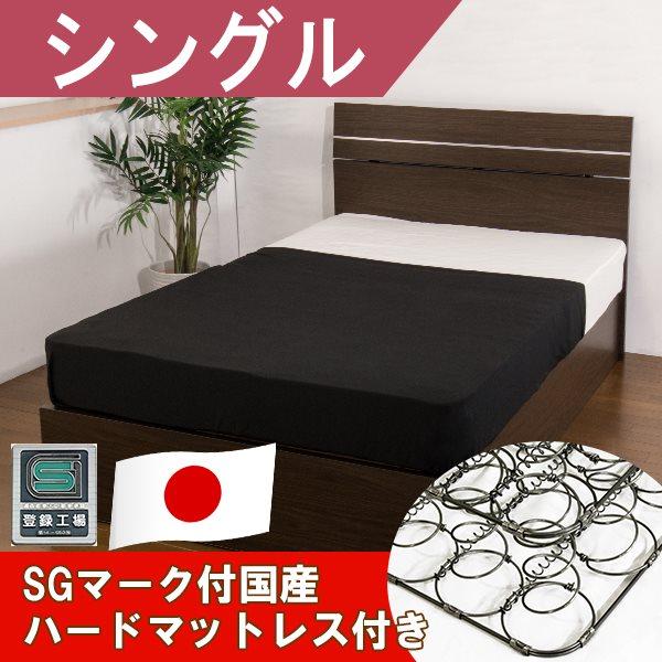 ホテルスタイルベッド シングル SGマーク付国産ハードマットレス付