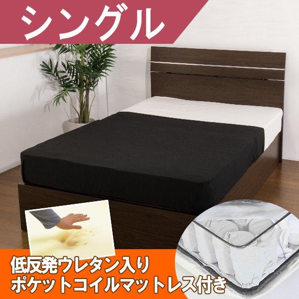 ホテルスタイルベッド シングル 低反発ウレタン入ポケットコイルスプリングマットレス付