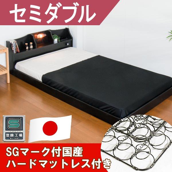 棚 照明 コンセント付き デザイン フロアベッド セミダブル SGマーク付国産ハードマットレス付