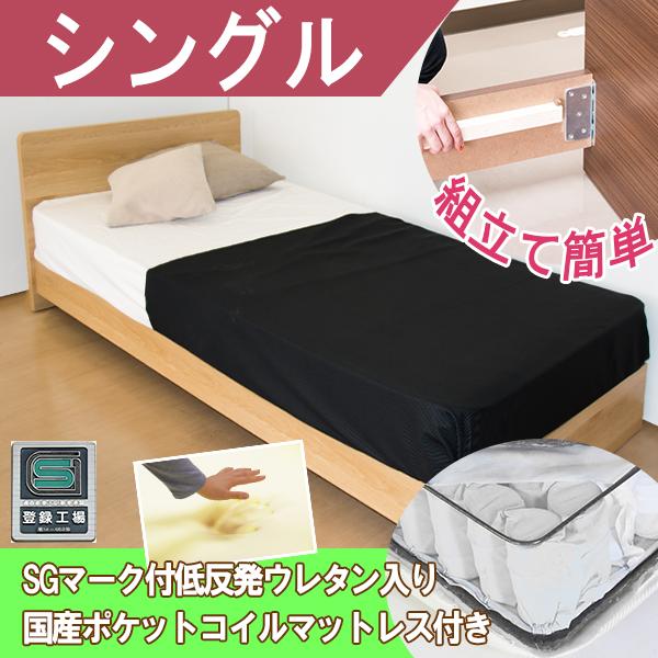 パネル型ベッド シングル SGマーク付国産低反発ウレタン入ポケットコイルスプリングマットレス付
