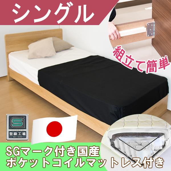 パネル型ベッド シングル SGマーク付国産ポケットコイルスプリングマットレス付
