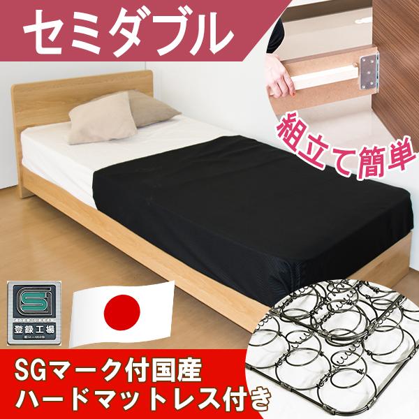 パネル型ベッド セミダブル SGマーク付国産ハードマットレス付