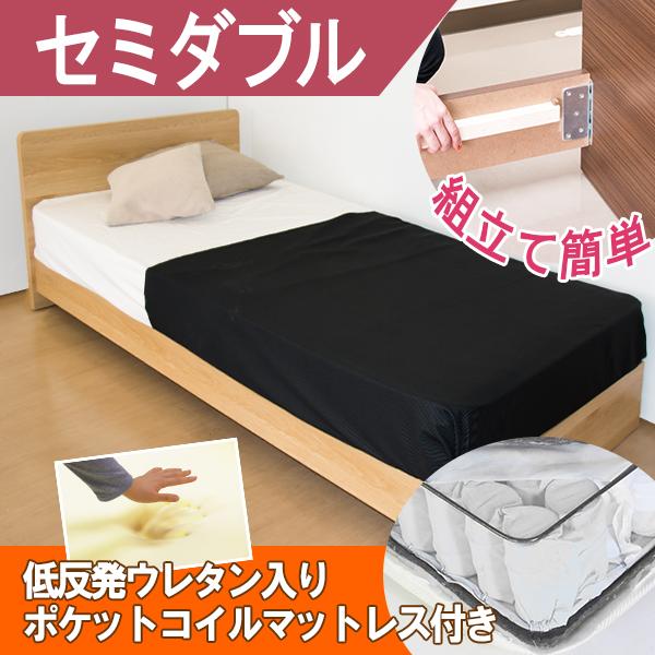 パネル型ベッド セミダブル 低反発ウレタン入ポケットコイルスプリングマットレス付