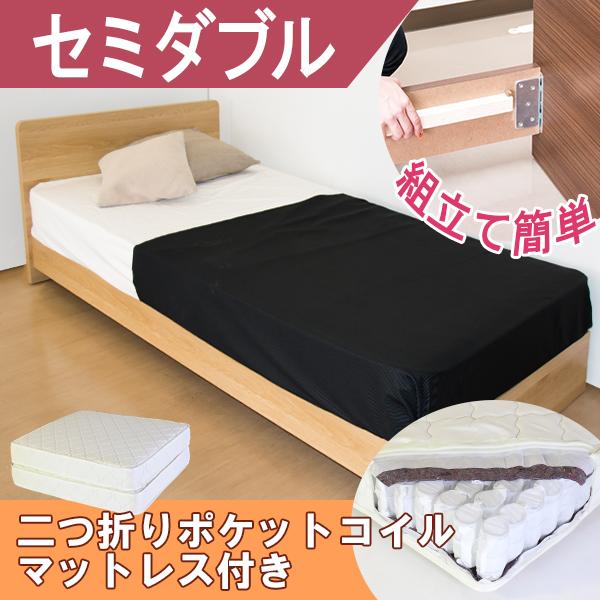 パネル型ベッド セミダブル 二つ折りポケットコイルスプリングマットレス付