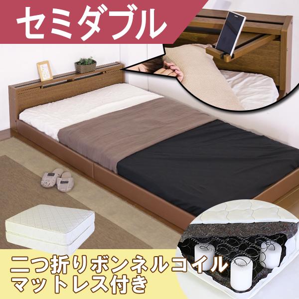 棚テーブル付きフロアベッド セミダブル 二つ折りボンネルコイルスプリングマットレス付