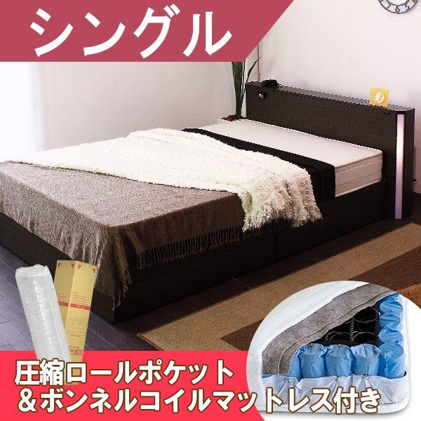 棚W照明コンセント引出付デザインベッド シングル 圧縮ロール ポケット&ボンネルコイルマットレス付