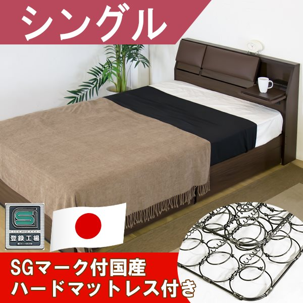 クッションシート付フラップテーブル 引出付ベッド シングル SGマーク付国産ハードマットレス付