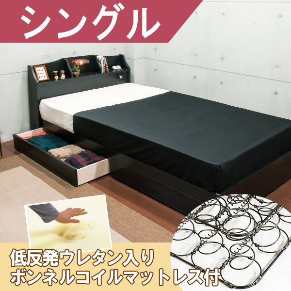 棚 照明 コンセント 引き出し付き デザインベッド シングル 低反発ウレタン入りボンネルコイルスプリングマットレス付