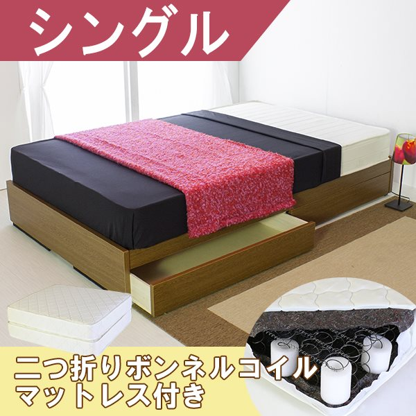 ヘッドレス引出付ベッド シングル 二つ折りボンネルコイルスプリングマットレス付