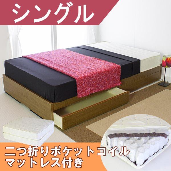 ヘッドレス引出付ベッド シングル 二つ折りポケットコイルスプリングマットレス付