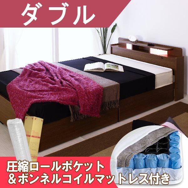 棚W照明引出付ベッド ダブル 圧縮ロール ポケット&ボンネルコイルマットレス付