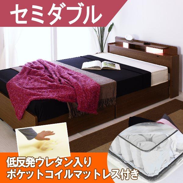 棚W照明引出付ベッド セミダブル 低反発ウレタン入ポケットコイルスプリングマットレス付