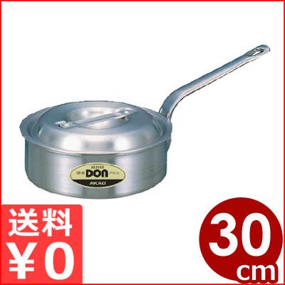 DON アルミ浅型片手鍋 30cm 6.8リットル/アルミ鍋 ガス火用 メーカー取寄品