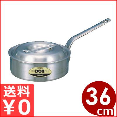 DON アルミ浅型片手鍋 36cm 11.9リットル/アルミ鍋 ガス火用 メーカー取寄品