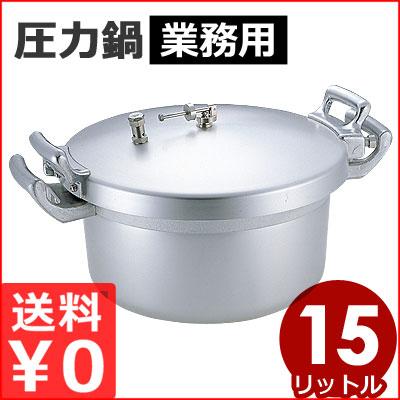 業務用アルミ圧力鍋 15L/大容量圧力鍋 メーカー取寄品