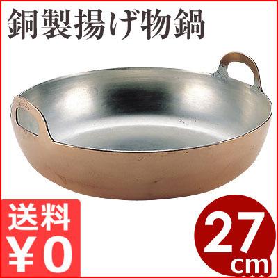 銅製揚げ物鍋 27cm/天ぷら鍋 フライ鍋 ガス火用