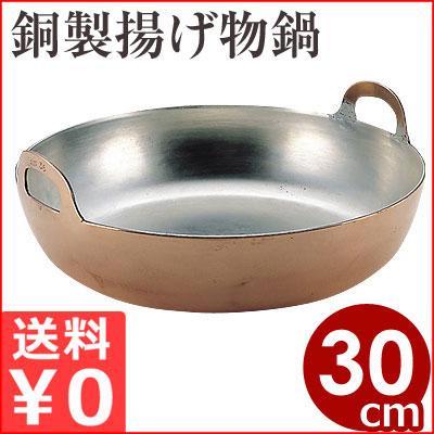 銅製揚げ物鍋 30cm/天ぷら鍋 フライ鍋 ガス火用