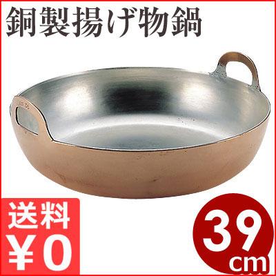 銅製揚げ物鍋 39cm/天ぷら鍋 フライ鍋 ガス火用