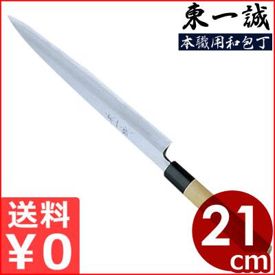 東一誠 柳刃包丁 210mm 本職用 本霞・玉白鋼和包丁 刺し身包丁