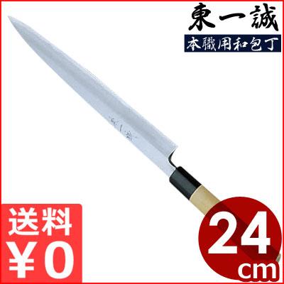 東一誠 柳刃包丁 240mm/本職用 本霞・玉白鋼和包丁 刺し身包丁