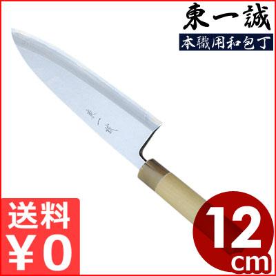 東一誠 出刃包丁 120mm/本職用 本霞・玉白鋼和包丁