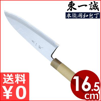 東一誠 出刃包丁 165mm/本職用 本霞・玉白鋼和包丁
