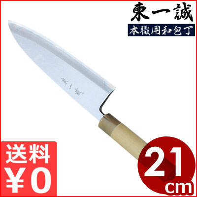 東一誠 出刃包丁 210mm/本職用 本霞・玉白鋼和包丁