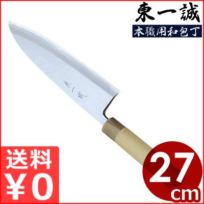 東一誠 出刃包丁 270mm/本職用 本霞・玉白鋼和包丁