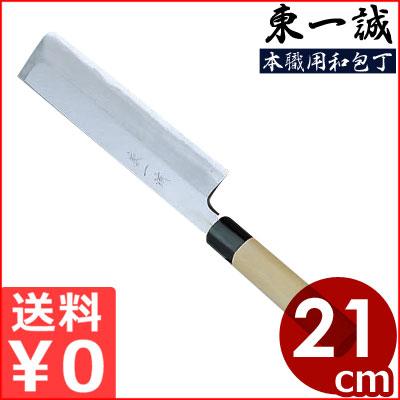 東一誠 薄刃包丁 210mm/本職用 本霞・玉白鋼和包丁 菜切包丁