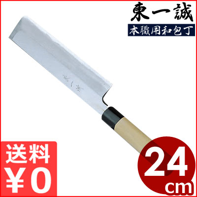 東一誠 薄刃包丁 240mm/本職用 本霞・玉白鋼和包丁 菜切包丁