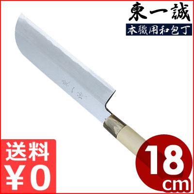 東一誠 鎌型 薄刃包丁 180mm 本職用 本霞・玉白鋼和包丁 菜切包丁 メーカー取寄品