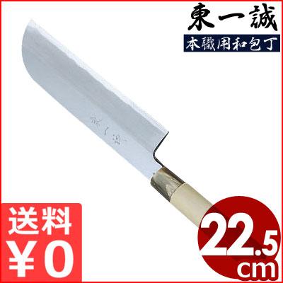 東一誠 鎌型 薄刃包丁 225mm/本職用 本霞・玉白鋼和包丁 菜切包丁 メーカー取寄品