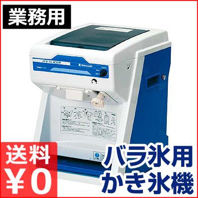 業務用かき氷機 電動式キューブアイススライサー HC-S32A
