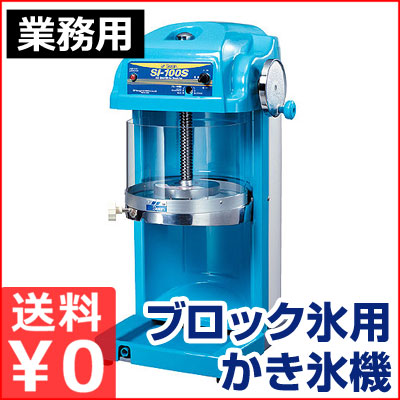 業務用電動かき氷機 スワン 電動式アイススライサー SI100S