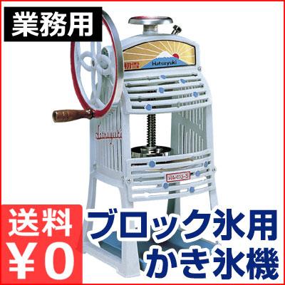 業務用かき氷機 手動初雪 HA-110S ブロック氷専用