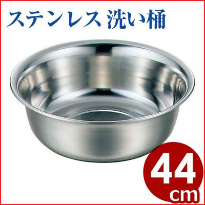 PE ステンレス洗い桶 44cm