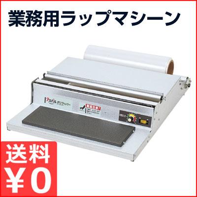 業務用ラップ包装機 ポリラッパー オープンタイプ U-45PN/パッケージ シーリング メーカー取寄品