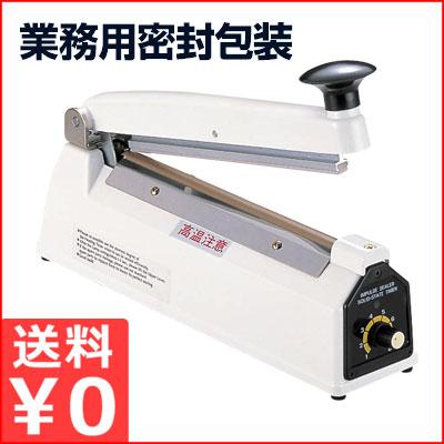 業務用包装機 電子式卓上インパルスシーラー 幅32cm CS-200II/パッケージ シーリング
