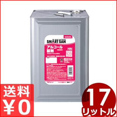 サラヤ アルコール製剤 アルペット 17L HN17L 《メーカー取寄》/食品の品質保持、調理器の衛生維持に