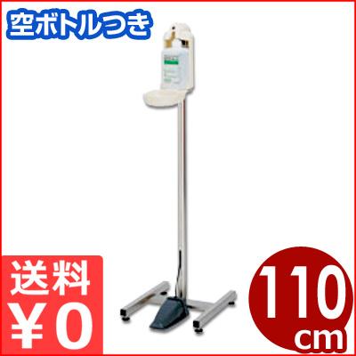 足踏み式消毒器 HC-400C スタンド型 ボトル付/殺菌消毒器 メーカー取寄品