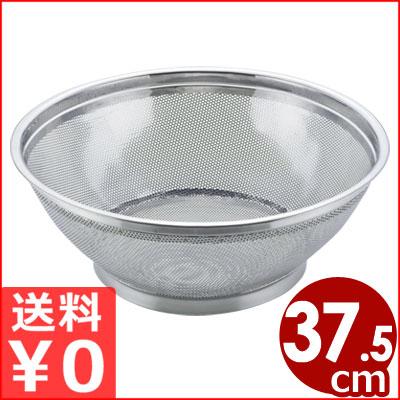 UK パンチング浅型ざる 37.5cm/網目ほつれ防止構造 18-8ステンレス製水切りボール メーカー取寄品